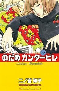 のだめカンタービレ 1巻 表紙画像