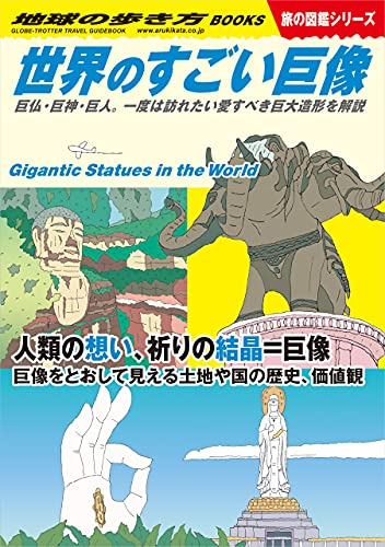 W08 世界のすごい巨像 巨仏・巨神・巨人。一度は訪れたい愛すべき巨大造形を解説 (地球の歩き方W)