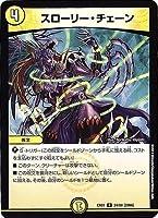 デュエルマスターズDMEX-01/ゴールデン・ベスト/DMEX-01/24/R/[2006]スローリー・チェーン