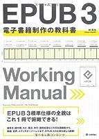 EPUB 3 電子書籍制作の教科書