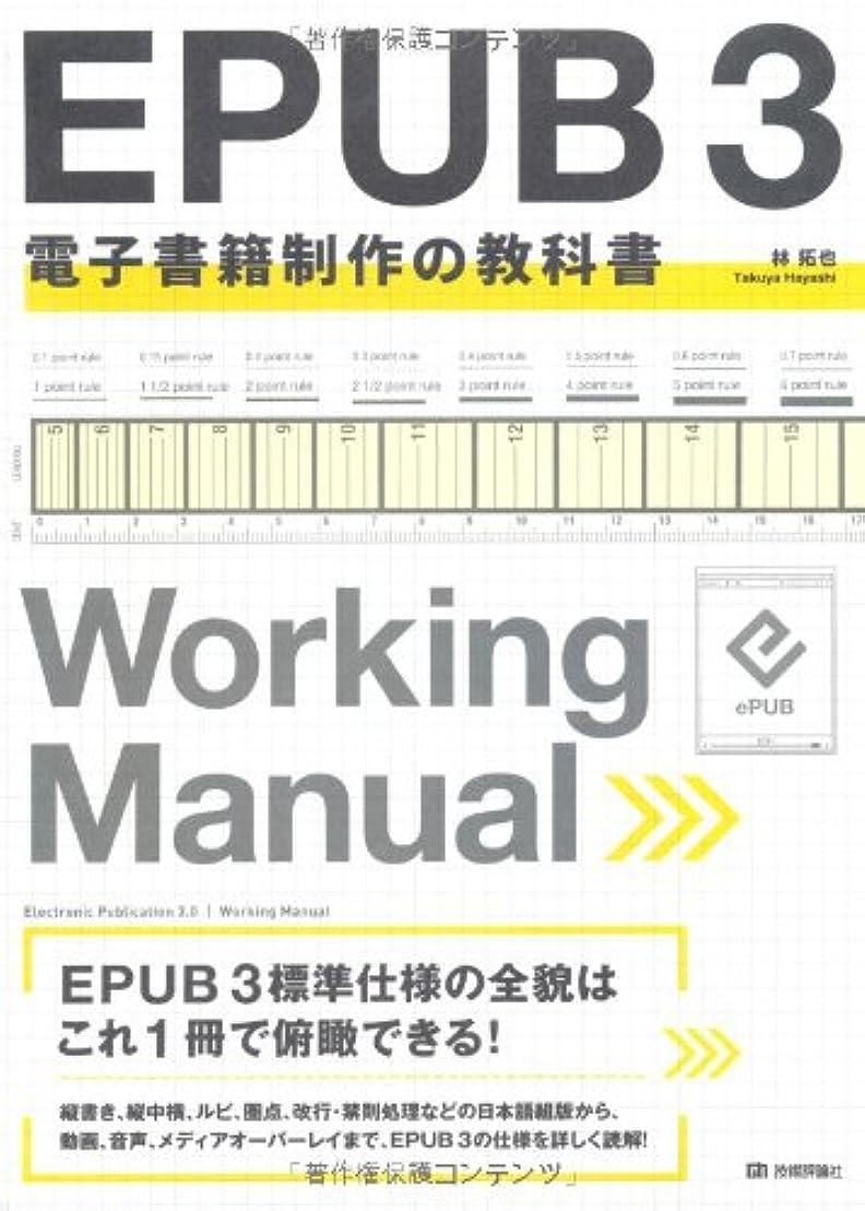 ベース弾力性のあるもつれEPUB 3 電子書籍制作の教科書