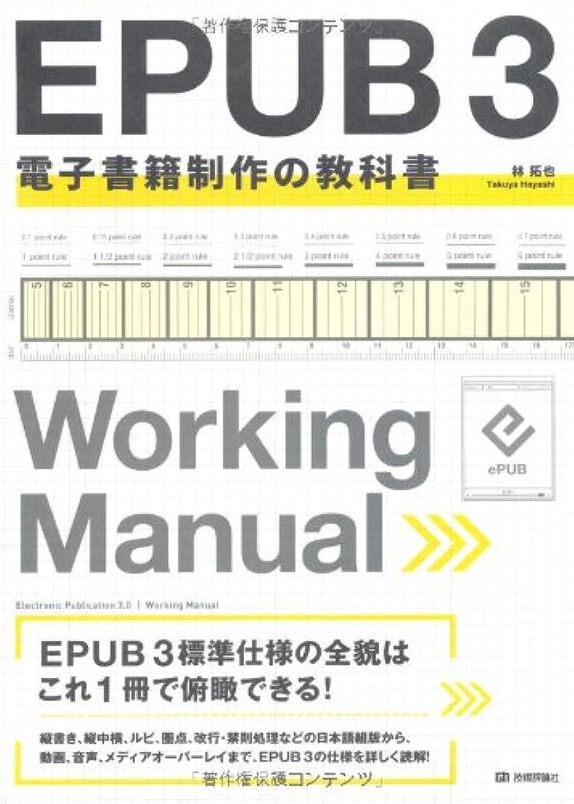 反応する美しい使役EPUB 3 電子書籍制作の教科書