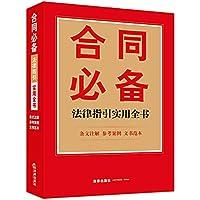 合同必备法律指引实用全书