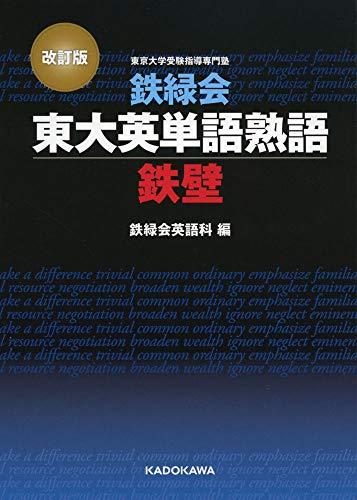 改訂版 鉄緑会東大英単語熟語 鉄壁