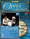 デアゴスティーニ 隔週刊 DVD オペラコレクション 第42号 ヴェルテル DeAGOSTINI