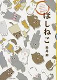 ほしねこ アラサー干物女ですが、猫にまみれて生きている猫絵日記 2 (PHP文庫)