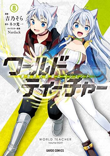 ワールド・ティーチャー 異世界式教育エージェント 8 (ガルドコミックス)