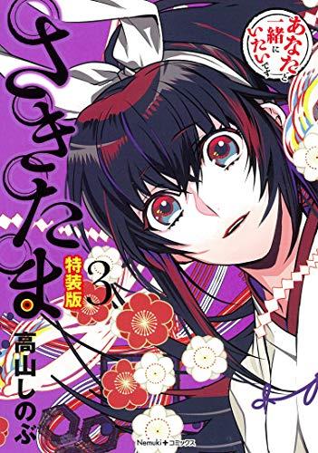 さきたま 3巻【特装版】 (Nemuki+コミックス)の詳細を見る