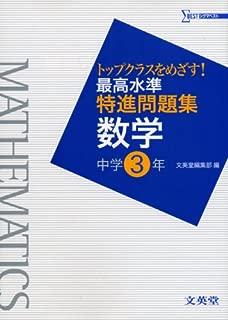 最高水準特進問題集数学中学3年 (シグマベスト)
