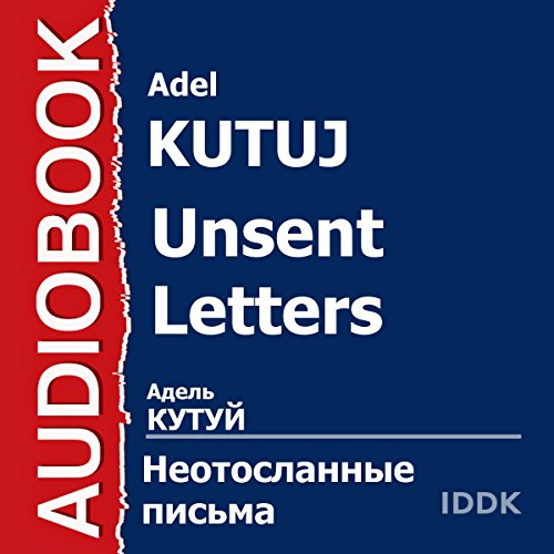 Unsent Letters [Russian Edition] audiobook cover art