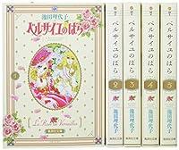 ベルサイユのばら 全5巻セット 化粧箱入り (集英社文庫(コミック版))