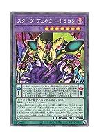 遊戯王 日本語版 AC01-JP034 スターヴ・ヴェネミー・ドラゴン (コレクターズレア)