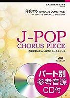 J−POPコーラスピース 混声3部合唱 何度でも〔混声3部合唱〕 DREAMS COME TRUE CD付 / ウィンズスコア