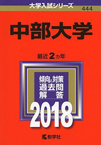 中部大学 (2018年版大学入試シリーズ)の詳細を見る