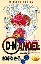 表紙: D・N・ANGEL(2) (あすかコミックス) | 杉崎 ゆきる