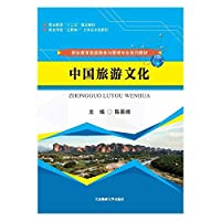 Chinese tourism and cultural tourism service management professional textbook series vocational education(Chinese Edition)