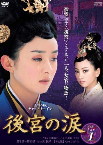 後宮の涙 DVD-BOX1