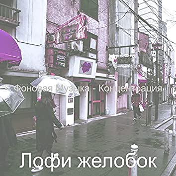 Фоновая Музыка - Концентрация