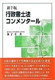 行政書士法コンメンタール(新7版)