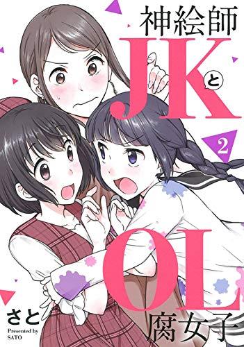 神絵師JKとOL腐女子(2) (ヒーローズコミックス)