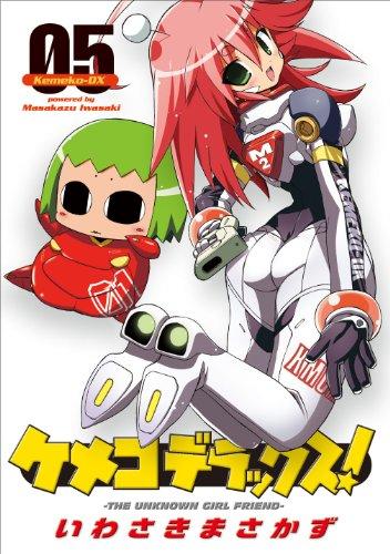 ケメコデラックス!(5) (電撃コミックス)