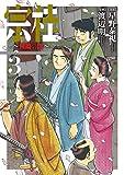 宗桂~飛翔の譜~ (3)【電子限定特典付き】 (SPコミックス)