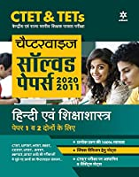 CTET & TETs Chapterwise Solved Papers 2020-2011 Hindi Ayum Sikshasastra Paper 1 & 2 Both 2020