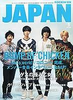 ロッキング・オン・ジャパン 2015年 05 月号 [雑誌]