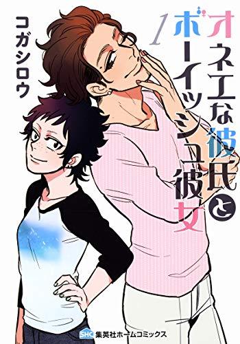 オネエな彼氏とボーイッシュ彼女 1 (集英社ホームコミックス)