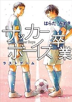 [はらだみずき] サッカーボーイズ 第01-05巻