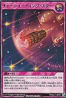 遊戯王 ラッシュデュエル RD/MAX1-JP047 チャーシューティング・スター (日本語版 ノーマル) マキシマム超絶強化パック
