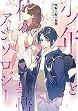 少年と私の事情アンソロジー (ZERO-SUMコミックス)