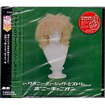 20世紀BEST フォーク&ニューミュージック・ヒストリー ポニーキャニオン篇  2