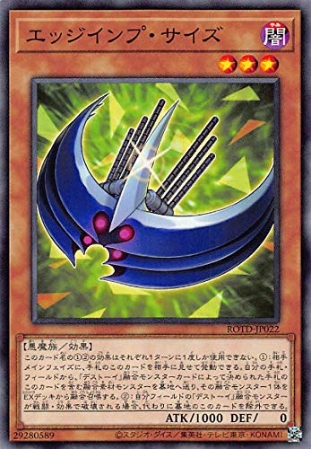 遊戯王 ROTD-JP022 エッジインプ・サイズ (日本語版 ノーマル) ライズ・オブ・ザ・デュエリスト