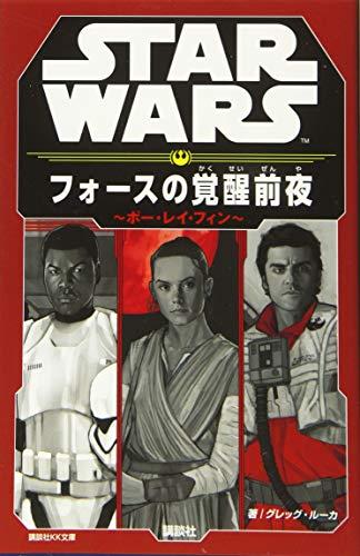 STAR WARS フォースの覚醒前夜 ~ポー・レイ・フィン~ (講談社KK文庫)の詳細を見る