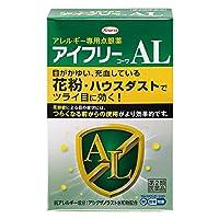 【第2類医薬品】アイフリーコーワAL 10mL ×3