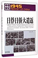 Repatriation of Japanese Captives and Diasporas (Chinese Edition)