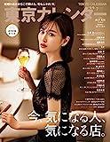 東京カレンダー 2021年7月号 [雑誌]