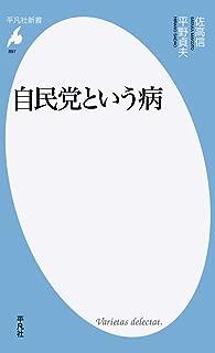 自民党という病 (平凡社新書)
