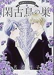名香智子コレクション(3) 閑古鳥の巣 (ジュールコミックス)
