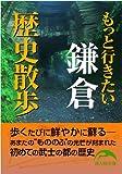 もっと行きたい鎌倉歴史散歩 (新人物文庫)