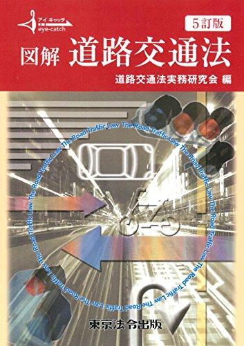 5訂版 アイキャッチ 図解 道路交通法