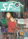 S-Fマガジン 1987年06月号 (通巻353号) 海外特選ノヴェラ●ジェイムズ・ティプトリー・ジュニア