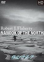 極北のナヌーク(極北の怪異) HDマスター ロバート・フラハティ [DVD]