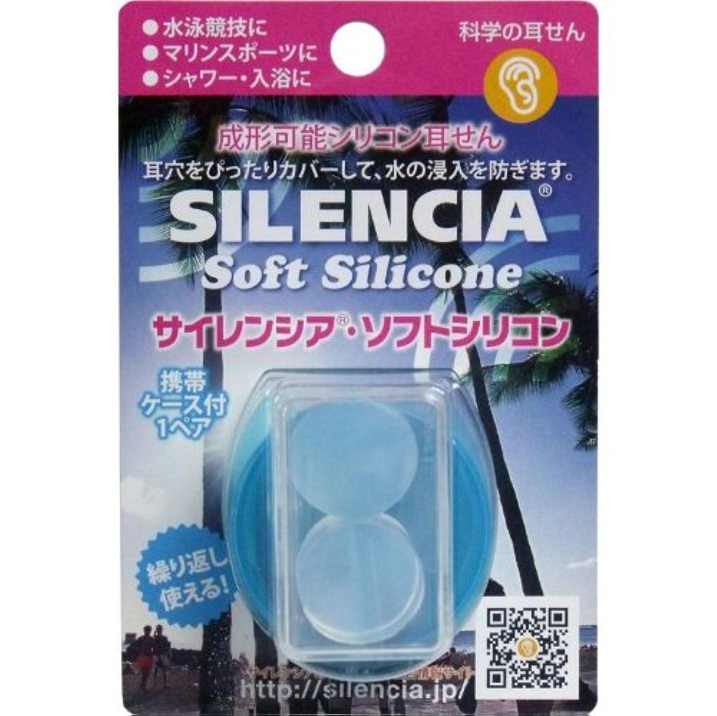 サイドボード時々織るサイレンシア ソフトシリコン 携帯ケース付1ペア入