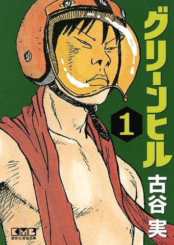 グリーンヒル(1) (講談社漫画文庫)