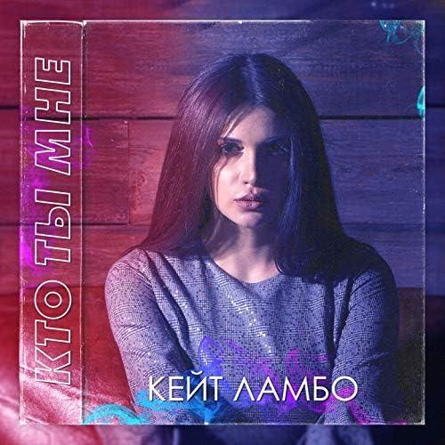 Кейт Ламбо