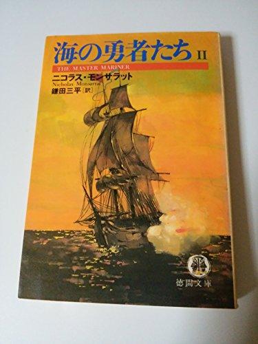 海の勇者たち〈2〉 (徳間文庫)