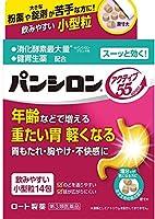 【第3類医薬品】パンシロン アクティブ55ST 1.150g×14 ×5