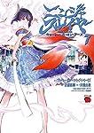 ニンジャスレイヤー キョート・ヘル・オン・アース 7 (7) (チャンピオンREDコミックス)